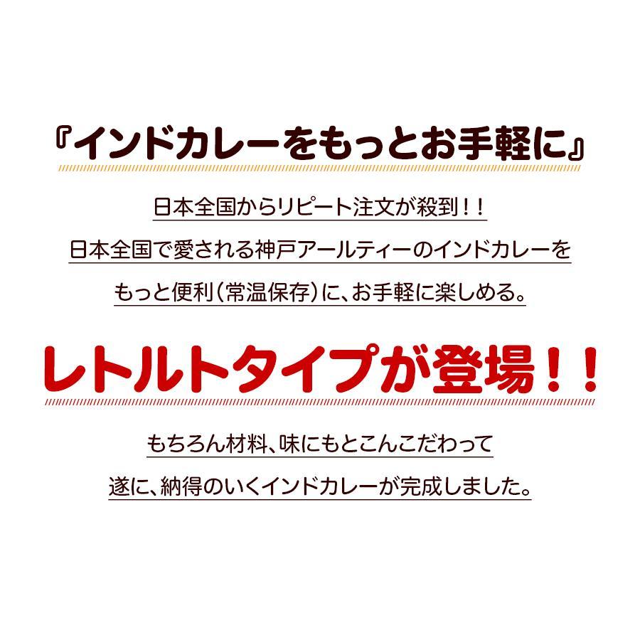 カレー 選べる 3食セット レトルトカレー インドカレー 神戸アールティー セール グルメ 送料無料|aarti-japan|03