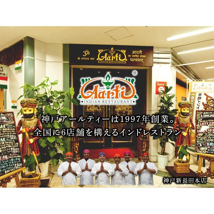 カレー 選べる 3食セット レトルトカレー インドカレー 神戸アールティー セール グルメ 送料無料|aarti-japan|08