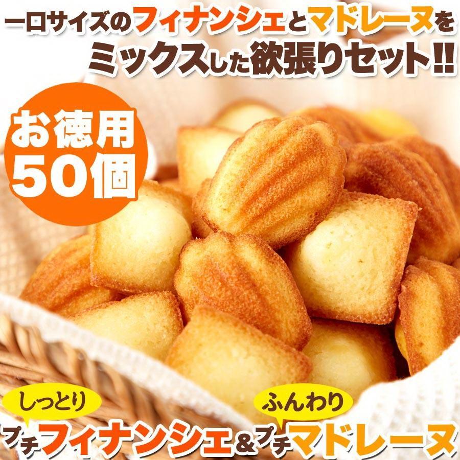 一口サイズで食べやすい!!しっとりプチフィナンシェ&ふんわりプチマドレーヌ50個|aas
