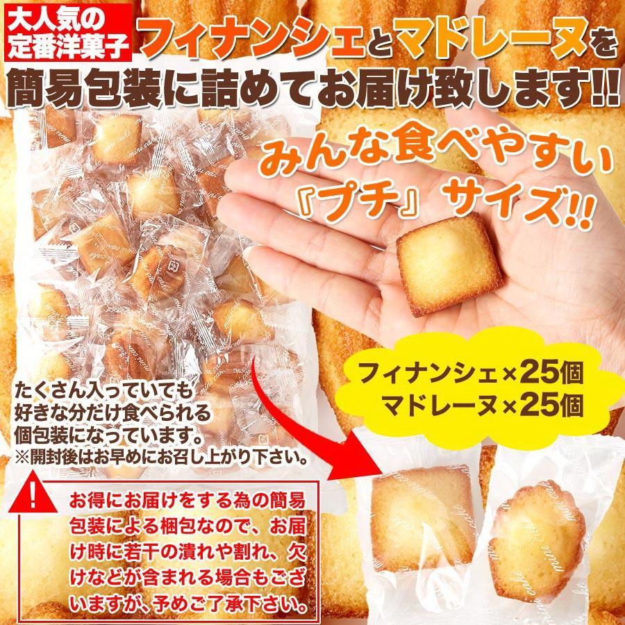一口サイズで食べやすい!!しっとりプチフィナンシェ&ふんわりプチマドレーヌ50個|aas|02