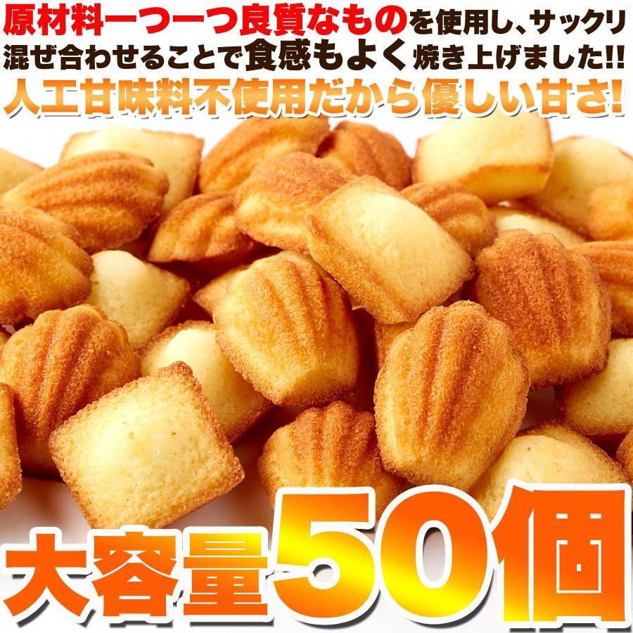 一口サイズで食べやすい!!しっとりプチフィナンシェ&ふんわりプチマドレーヌ50個|aas|03