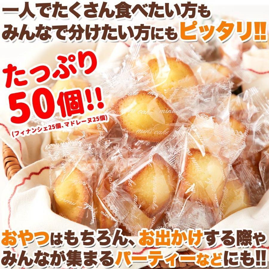 一口サイズで食べやすい!!しっとりプチフィナンシェ&ふんわりプチマドレーヌ50個|aas|06