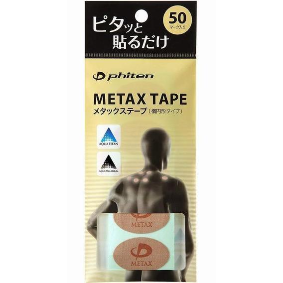 メール便発送 特別セール品 ファイテン ※ラッピング ※ phiten ファイテンメタックステープ 50マーク メタックステープ