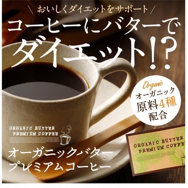 オーガニックバタープレミアムコーヒー 30包|aas