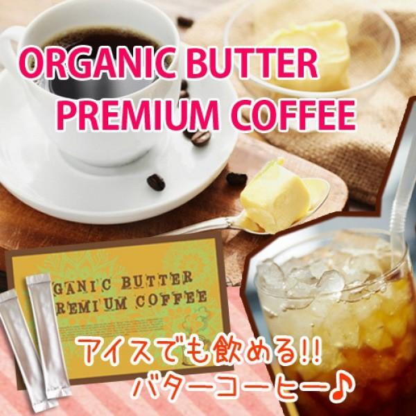 オーガニックバタープレミアムコーヒー 30包|aas|03