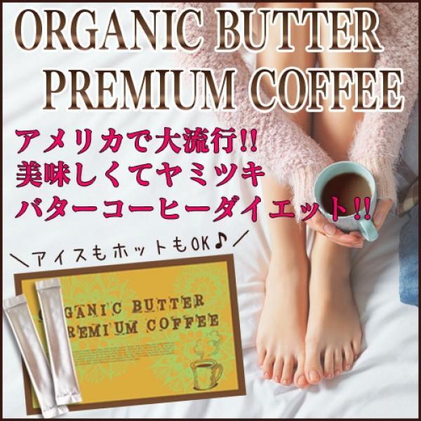 オーガニックバタープレミアムコーヒー 30包|aas|04