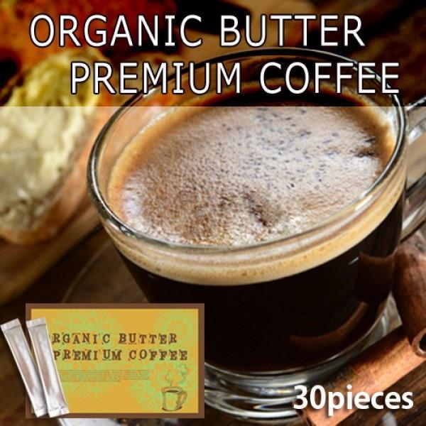 オーガニックバタープレミアムコーヒー 30包|aas|05