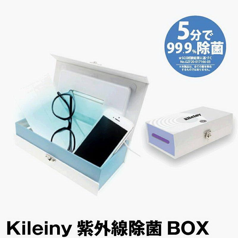Kileiny キレイニー 除菌BOX|aas