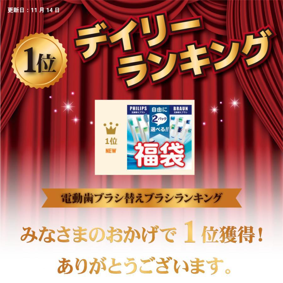 ブラウン オーラルB・フィリップス ソニッケアー 電動歯ブラシ対応 互換替え ブラシヘッド 自由に選べる 2パック 福袋 よりどり|aashop|11