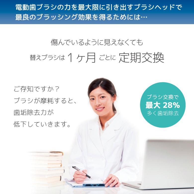 ブラウン オーラルB・フィリップス ソニッケアー 電動歯ブラシ対応 互換替え ブラシヘッド 自由に選べる 2パック 福袋 よりどり|aashop|12