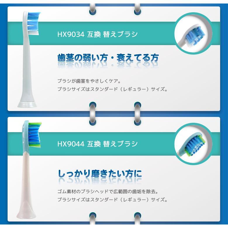 ブラウン オーラルB・フィリップス ソニッケアー 電動歯ブラシ対応 互換替え ブラシヘッド 自由に選べる 2パック 福袋 よりどり|aashop|08