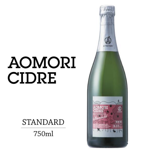 シードル 果実酒 リンゴ酒 青森 エーファクトリーアオモリシードルstandard750ml ALC.5%|abc-afactory