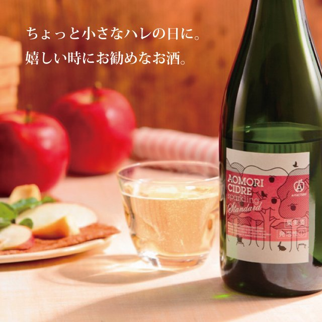 シードル 果実酒 リンゴ酒 青森 エーファクトリーアオモリシードルstandard750ml ALC.5%|abc-afactory|03