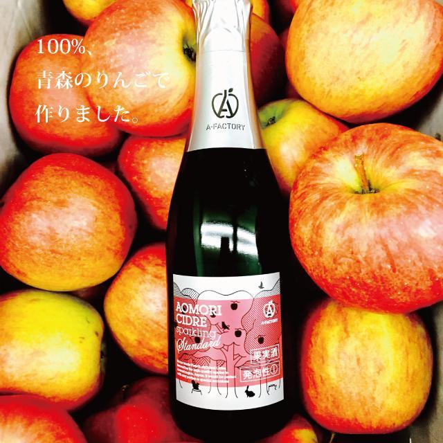 シードル 果実酒 リンゴ酒 青森 エーファクトリーアオモリシードルstandard750ml ALC.5%|abc-afactory|04