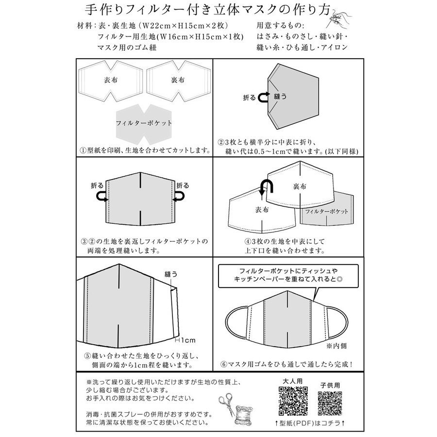 立体 マスク 型紙 大人 用