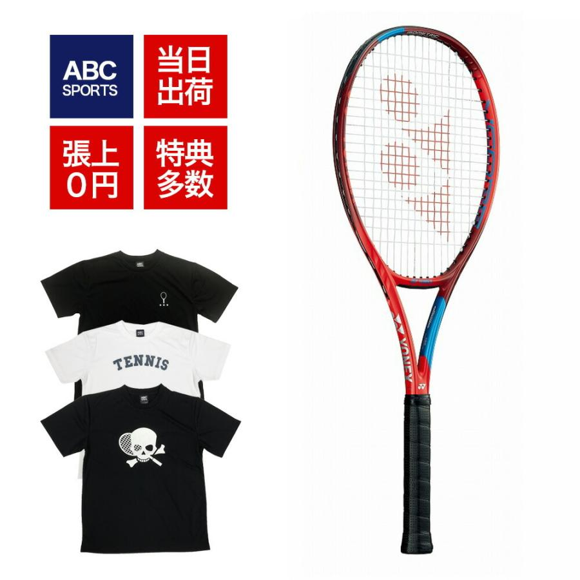 まとめ買いクーポン対象 ヨネックス ブイコア 98 YONEX VCORE98 06VC98 タンゴレッド Vコア 2021 爆安プライス お得 305g 硬式テニスラケット