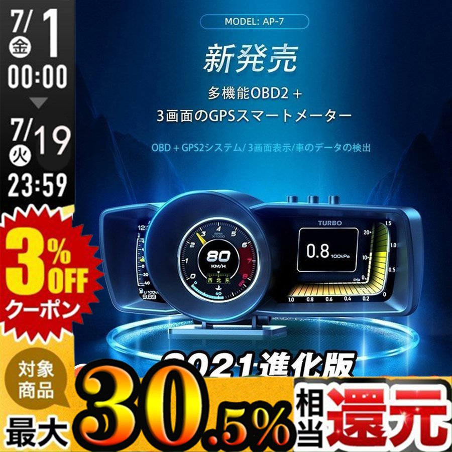 2021 最新型 車用スピードメーター ヘッドアップディスプレイ 正規認証品 永遠の定番モデル 新規格 3画面 OBD+GPS 最先端機能搭載 車ブースト計 日本語取説 AP-7 警告機能 表示改良 故障診断
