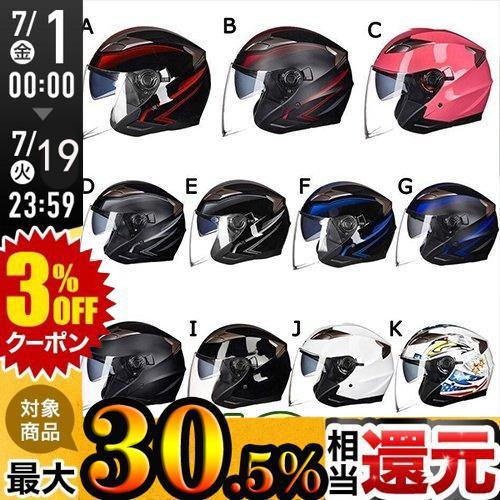 半キャップ 絶品 ジェットヘルメット ダブルシールド バイク用 バイク 通気 正規認証品 新規格 耐衝撃性 吸汗防臭男女兼用 PSC付き超軽量 ヘルメットオンロードヘルメット