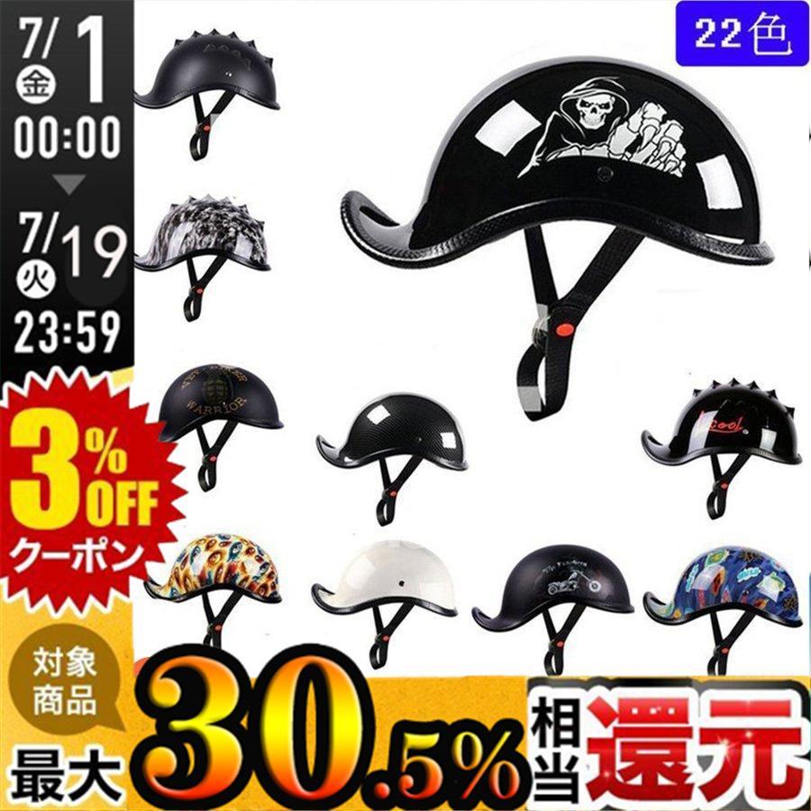 半キャップ 半帽ヘルメット バイクヘルメット バイク 奉呈 レトロ 秀逸 ハーレー男女兼用多重保護軽量通気半帽夏用 ダックテールヘルメット ヘルメット