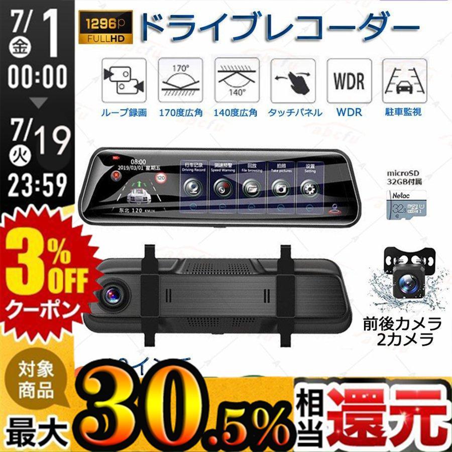 ドライブレコーダー ミラー型 前後カメラ 2カメラ タッチパネル バックカメラ 1200万画素 10インチ 1080PフルHD高画質 バースデー 記念日 ギフト 贈物 お勧め 激安特価品 通販 ループ録画日本語 駐車監視 動体検知