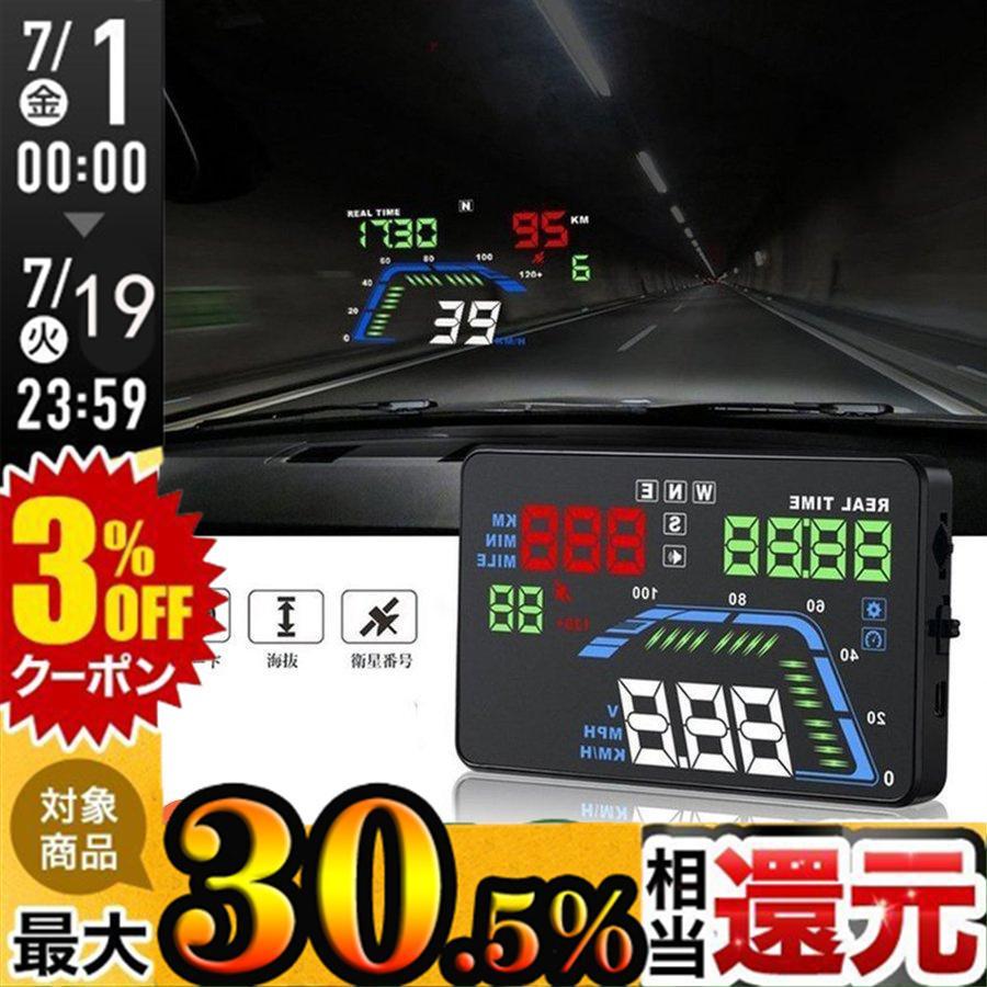 ヘッドアップディスプレイ HUD ※アウトレット品 S7 5.5インチ OBD2 GPS プロジェクター 水温 速度 クリアランスsale!期間限定! RPM 過速度電圧警報 モニタ表示 スピードメーター