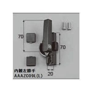 AAAZC09L ふるさと割 送料無料 LIXIL リクシル トステム 安心の定価販売 サッシ ネジカバー有り クレセント 左側用 引違い錠