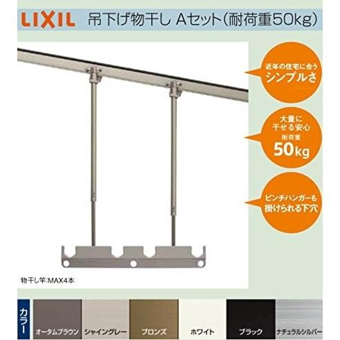 K-A112-PTJZ LIXIL 贈物 テラス用吊り下げ物干しA シャイングレー標準本体544mm 1セット2本入り アウトレット☆送料無料 標準長さ