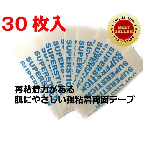 30枚 強力テープ カツラ ウィッグ 両面テープ 強粘着 医療 皮膚貼付 ボンド 父の日 ショップ 男性 接着剤 女性 装着 日本製 抗がん