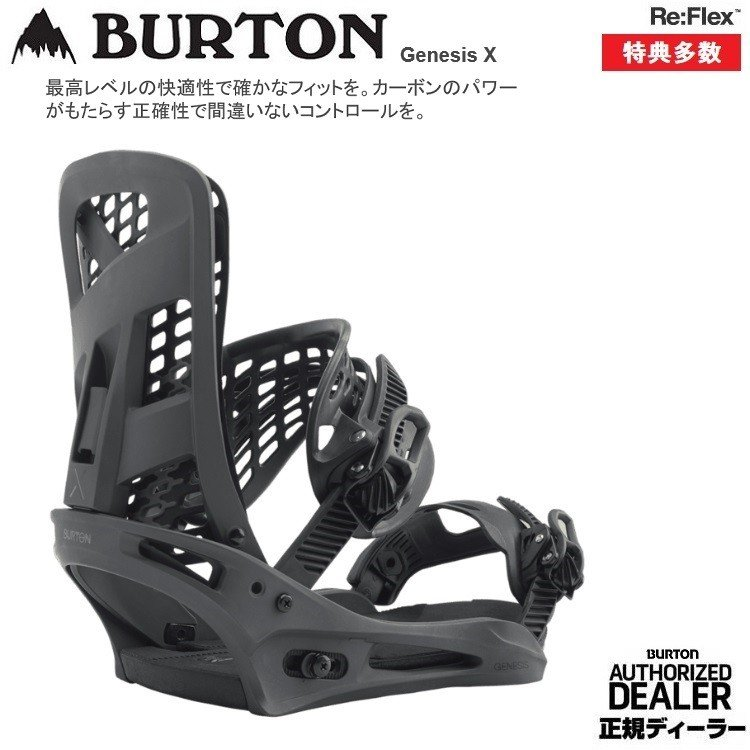 19-20 BURTON バートン GENESIS X/ジェネシスエックス Snowboard Binding REFLEX/バートン (4x4対応)【全国送料無料】2020