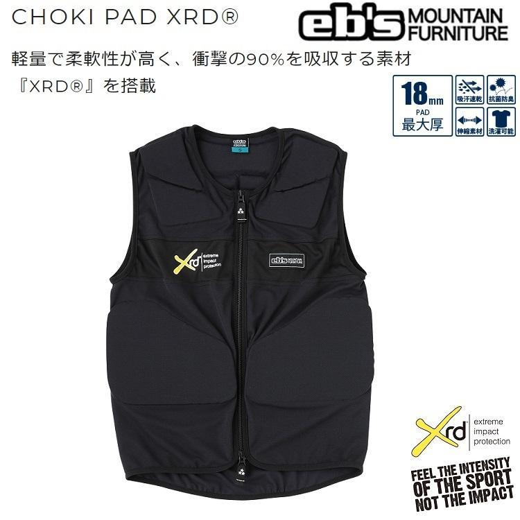 eb's/エビス PORON XRD(チョッキパッドポロンXRD)*インナープロテクター ベスト #3900311 送料無料!