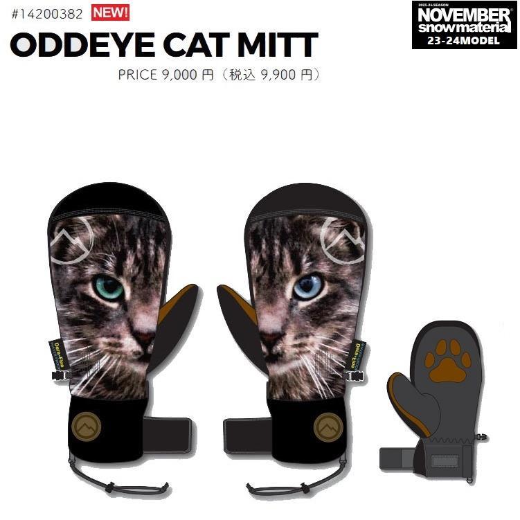 NOVEMBER CAT 売れ筋 MITT CHA ノベンバー ミトングローブ キャットミット ノベンバー猫 2022 ネコグローブ 超激安特価 チャ 大人気完売必至グローブ