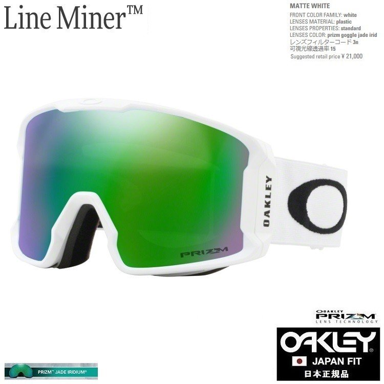 OAKLEY 19-20 LINEMINER MATTE 白い / PRISM Jade Iridium OO7070-14/オークリー ラインマイナー