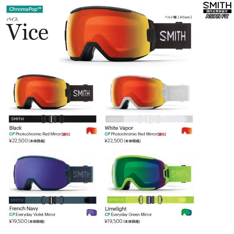 【在庫僅少】 SMITH SNOW GOGGLE/スミス ゴーグル 19-20 VICE CHROMA POP【調光】 バイス  2020 日本正規品 アジアンフィット, 鈴鹿市 96b856fb