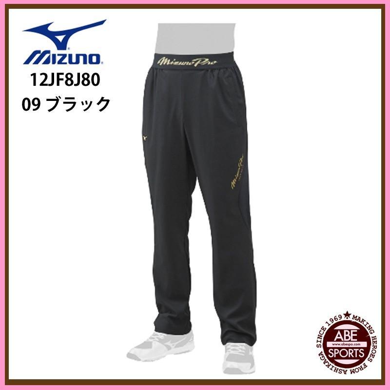 【ミズノ】mizuno pro ロングパンツ 野球ウェア/トレーニングウェア/スポーツウェア/野球 ウェア ミズノ/MIZUNO (12JF8J80)