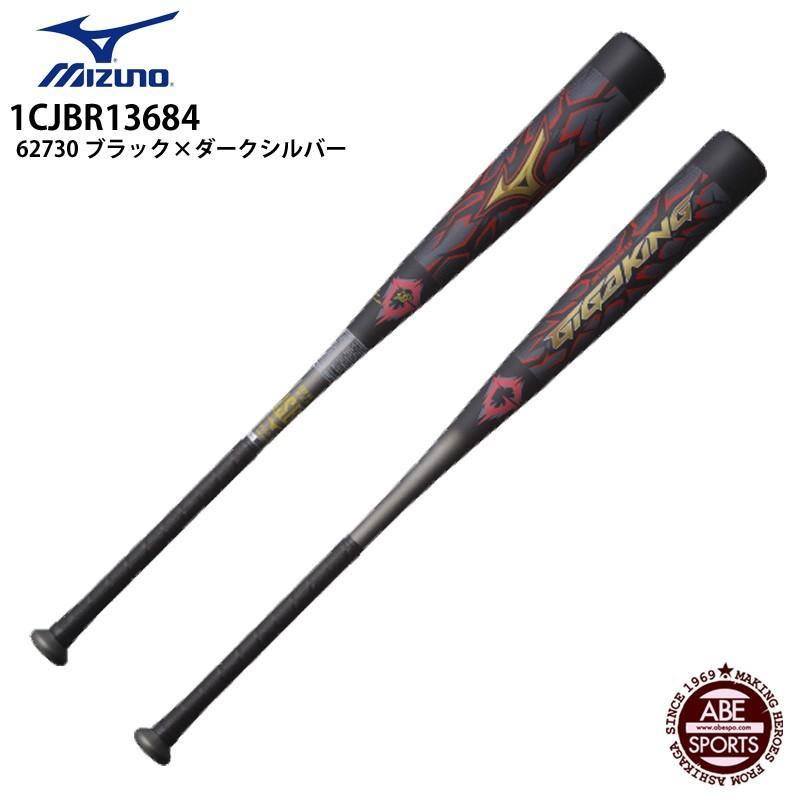 トップバランス 1CJBR13483 ミズノ ブラック×ダークシルバー ビヨンドマックス バット 83cm 700g平均 ギガキング 軟式FRP M号球対応 野球