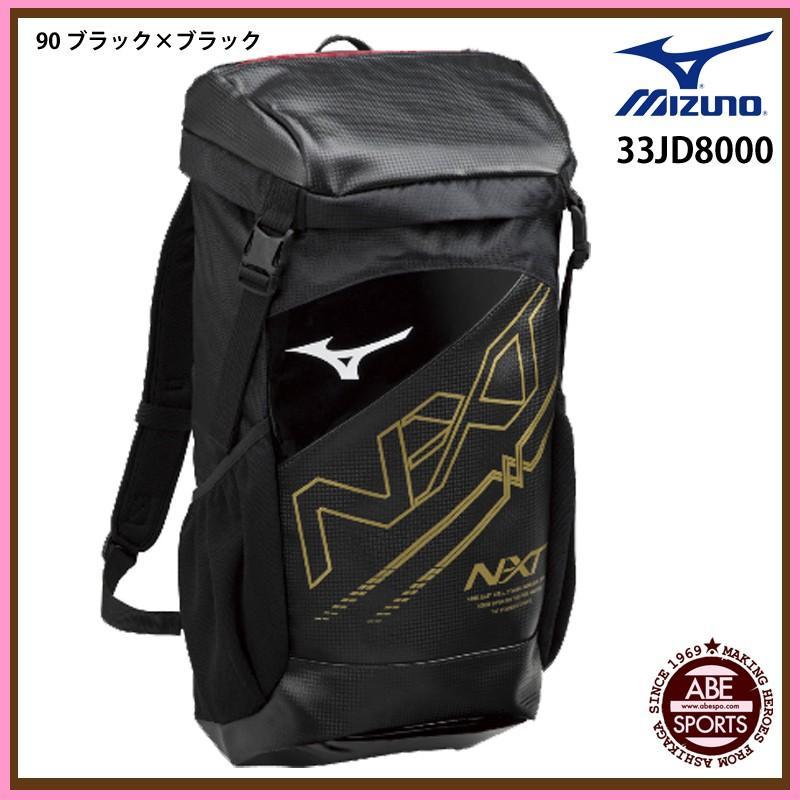 【ミズノ】NXTバックパック スポーツバッグ/かばん/バッグ ミズノ/MIZUNO (33JD8000) 90 ブラック×ブラック