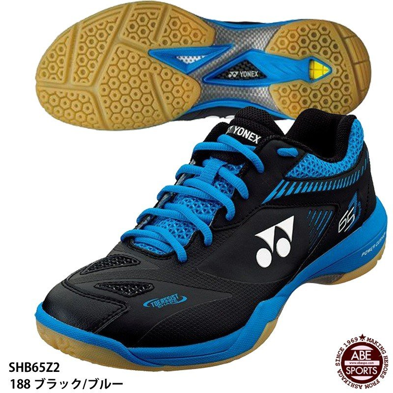 【ヨネックス】POWER CUSHION 65Z2 パワークッション65Z2/バドミントンシューズ/YONEX (SHB65Z2)188 ブラック/ブルー