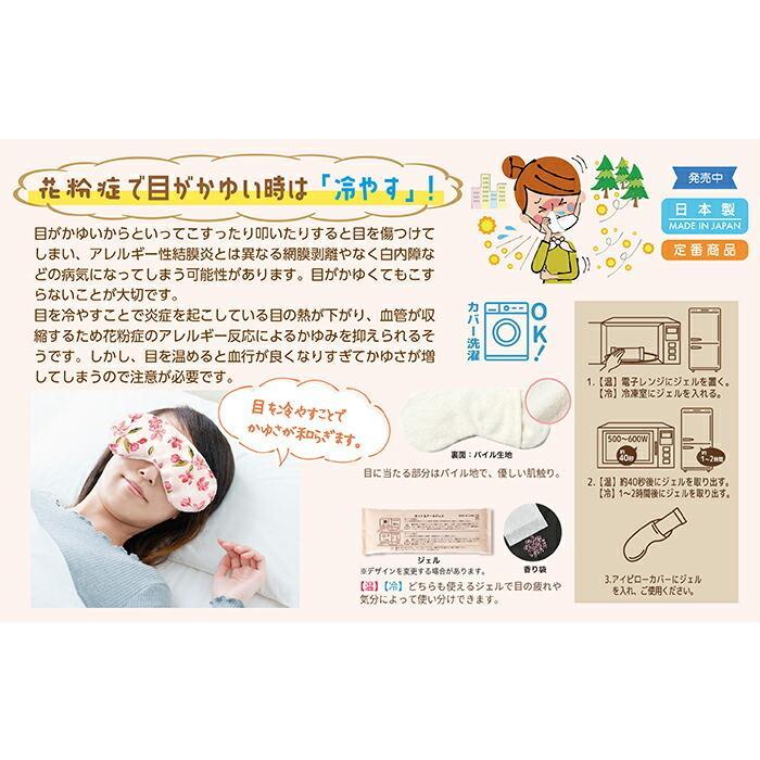 アイピロー アロマ ホット&クール 温感 冷感 ひんやり アイマスク リラックス 疲れ目 クマ対策 メール便送料無料|abloom|09