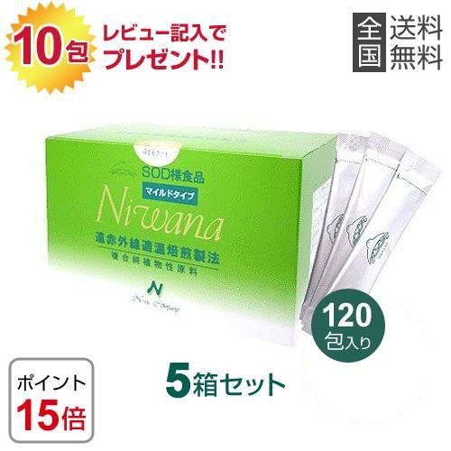 NIWANA ニワナマイルド(120包)5箱セット SOD様食品 ご購入後のレビュー記入で本品10包プレゼント