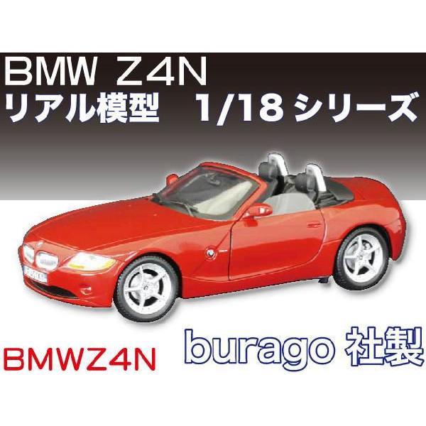 リアル模型1/18burago社製 BMWZ4 全長250mm BMWZ4N