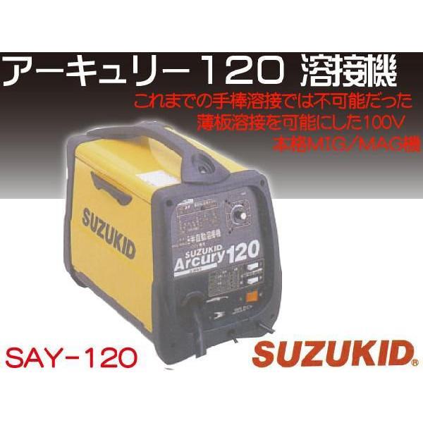 SUZUKIDアーキュリー120溶接機ノンガスAC100V SAY-120