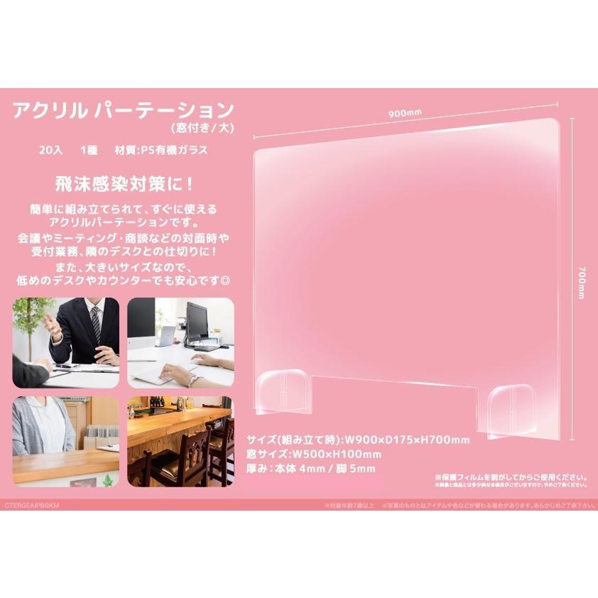 アクリルパーテーション窓付き(大) abundance-wholesale 01