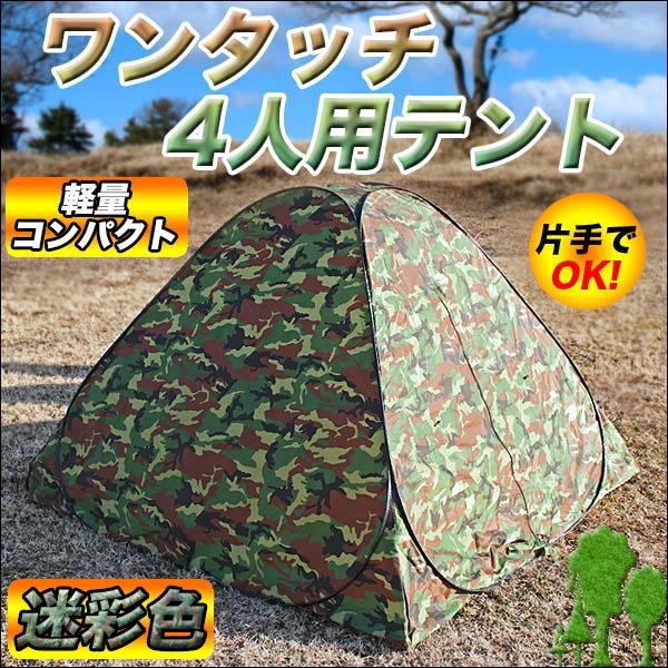 ワンタッチ4人用テント|abundance-wholesale|01
