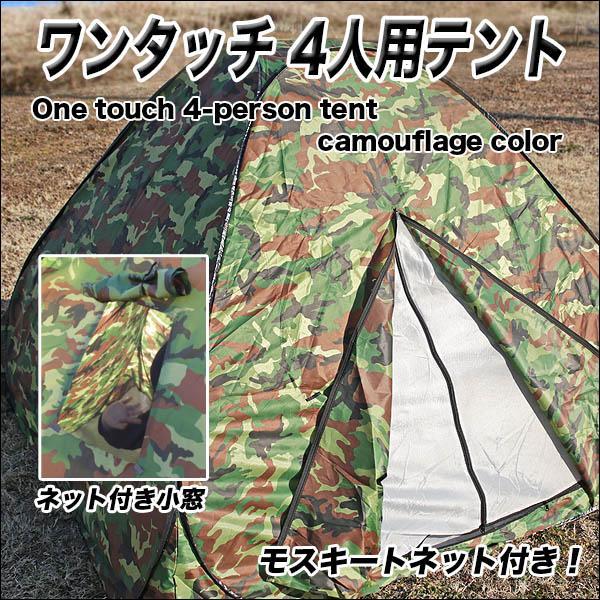 ワンタッチ4人用テント|abundance-wholesale|02