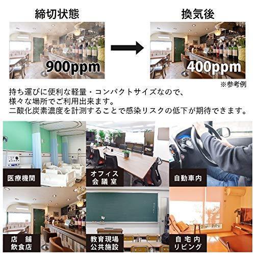 # 日本製 # 二酸化炭素濃度計測器 abundance-wholesale 02