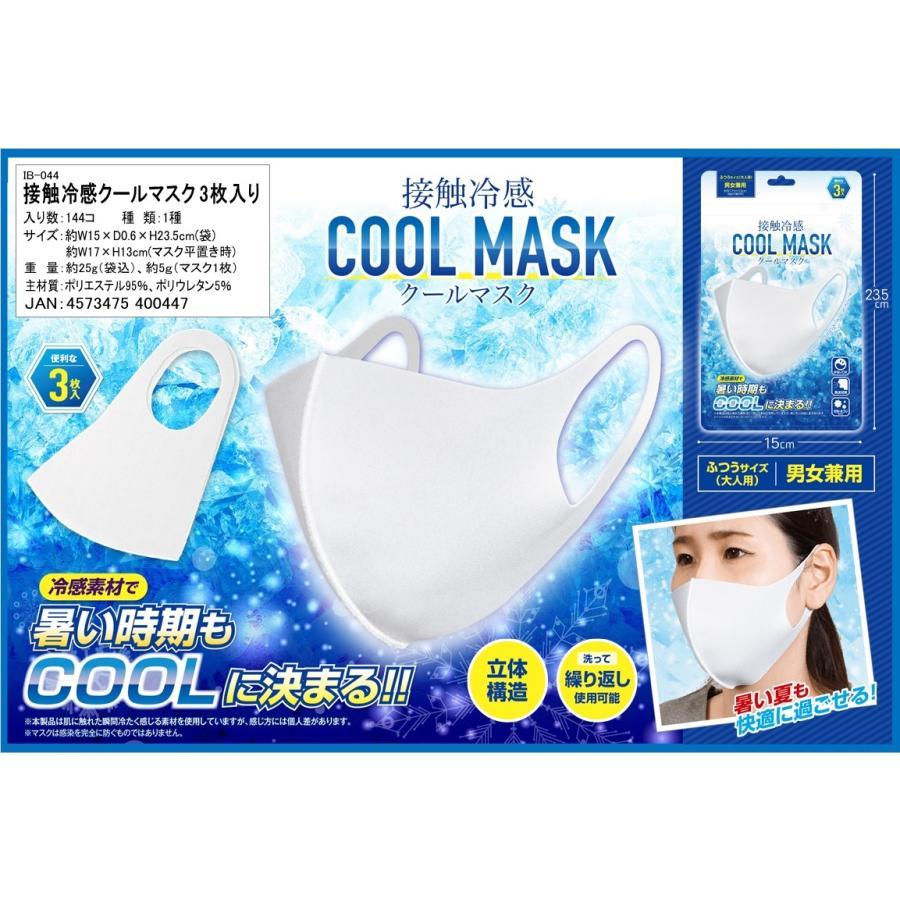 接触冷感クールマスク3枚入り【72組まとめ売り!】 abundance-wholesale 01