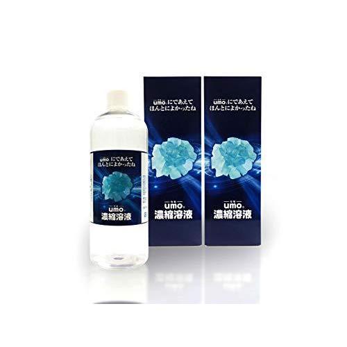 【正規品】UMO 水溶性珪素 濃縮溶液 シリカ水 ケイ素 500ml 2本 アンレーヴ 【日本珪素医科学学会承認品】