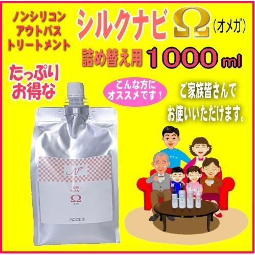 シルクナビΩ(オメガ)1000ml accesnavicom