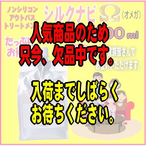 シルクナビΩ(オメガ)1000ml accesnavicom 07