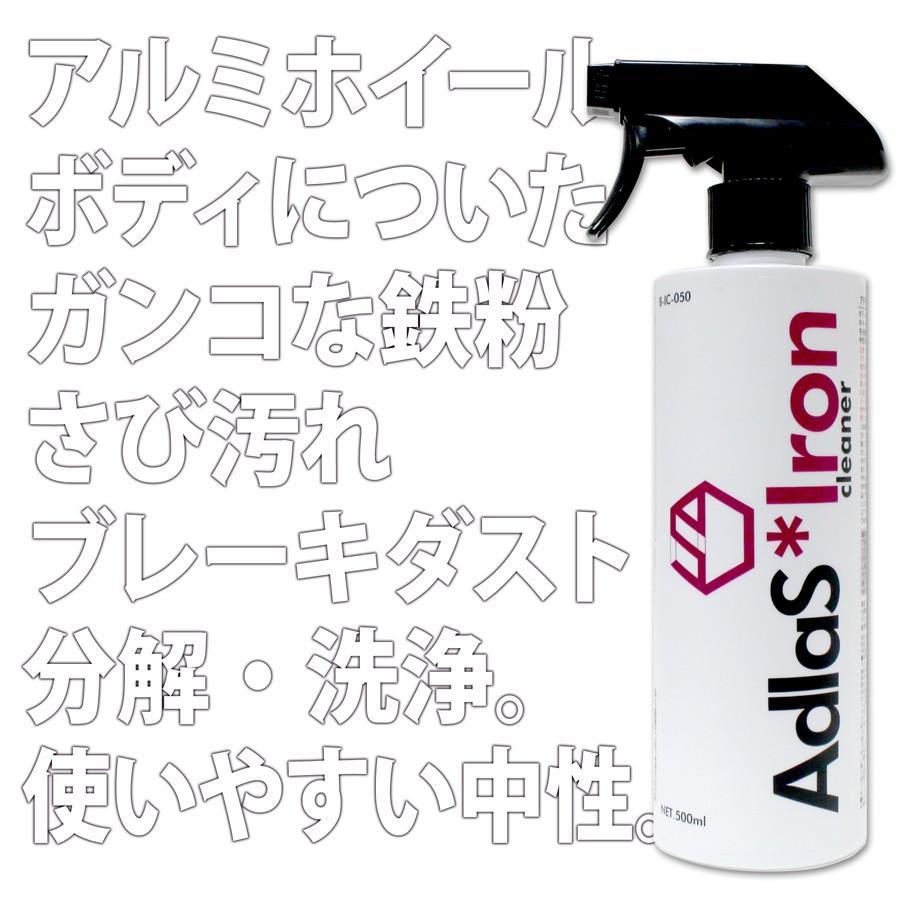 AdlaS アドラス アイアンクリーナー B-IC-050 ホイール・ボディに付いたブレーキダスト・鉄粉を分解洗浄|access-ev|03